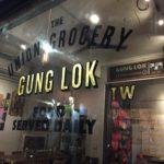 共楽 Gung Lok|赤峰街のモダン港式ダイナーで菠蘿飽&ロカビリー!