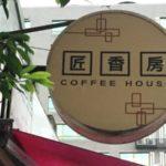 匠香房COFFEEHOUSE|住宅街の木の下で、吸い寄せられた不思議なカフェ