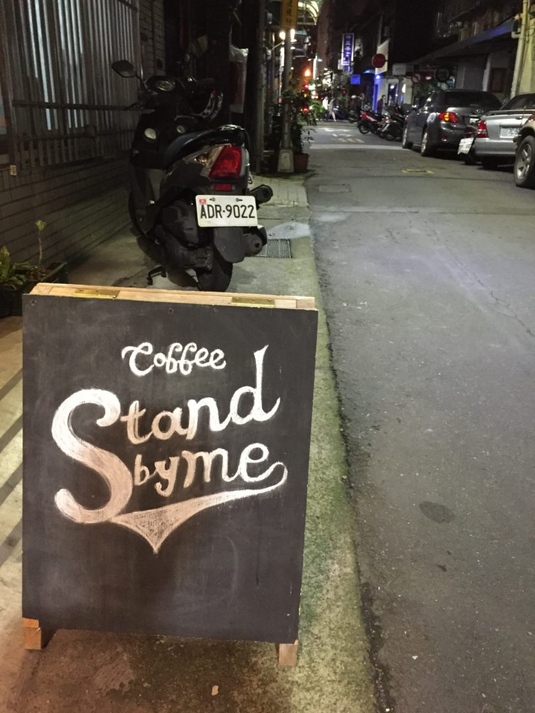 Stand by me 赤峰街
