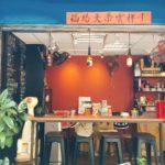 台湾で、その日気分のカフェ選び。台北在住ライターがおすすめする「音楽と映画」「癒し系カウンター」「レトロ・古民家」「もふもふ可愛い」カフェ4タイプX5軒ご紹介