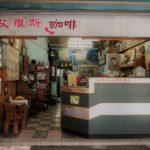 台南の50年代レトロなカフェ「艾維斯咖啡 Elvis Cafe」でオーナーとエルヴィス談義