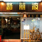 迪化街ちかくレトロなカフェレストラン「波麗路西餐廳 ボレロ」 昭和モダンの洋食店で正統派オムライス