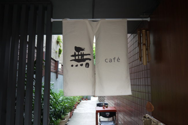 More Cafe 忠孝新生