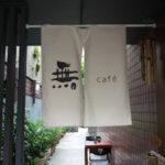 MRT忠孝新生・濟南路のカフェ「無.咖啡 More cfe 咖啡豆烘焙工作室」はビルの谷間で見つけたオアシス