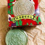 台湾新竹「丸竹化粧品」のよもぎ石鹸・艾草皂 で魔除けと平安、美肌の夏を