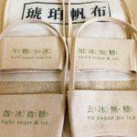 ドリンクホルダーは台湾の必需品。高雄の琥珀帆布で便利なの見つけた