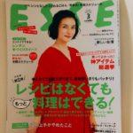 「ESSE」3月号「ワタナベマキさんとめぐる新しい台湾」特集